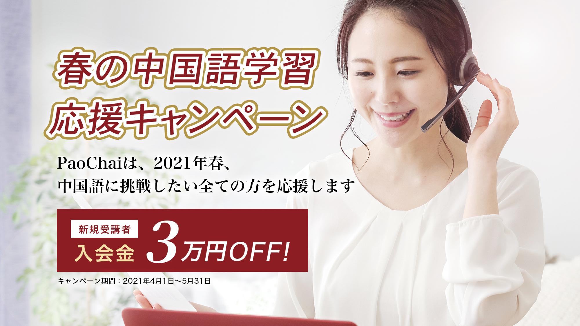 paochai_campaign_01.jpg