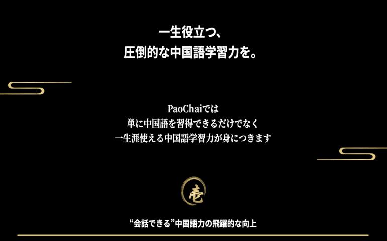中国語の習得時間を短縮するならPaoChai